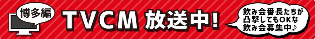 『博多編』TVCM放送中