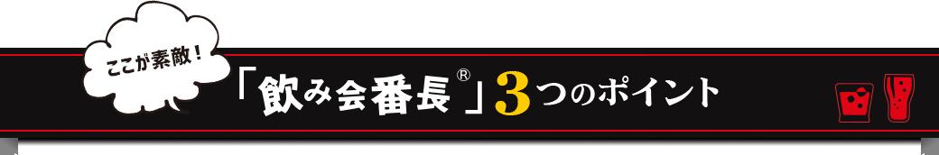 「飲み会番長®」3つのポイント