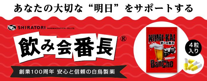 """あなたの大切な""""明日""""をサポートする SHIRATORI 「飲み会番長®」創業100周年 安心と信頼の白鳥製薬 4粒入り 希望小売価格(税抜)200円/包"""
