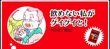 飲めない私がグイグイと!(50代/男性)