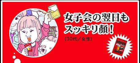 女子会の翌日もスッキリ顏!(30代/女性)